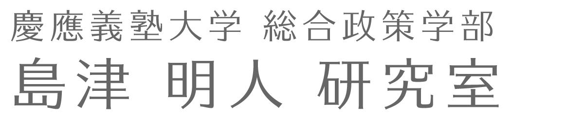 島津明人研究室